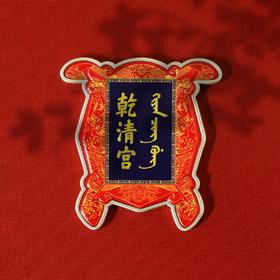 【少量现货】2020年乾清宫纪念币 所罗门
