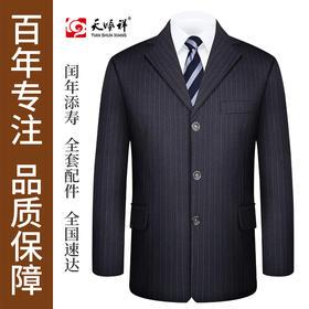 天禧系列-男西装(蓝色条纹)