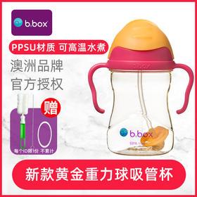 澳洲bbox 新品重力球ppsu黄金吸管杯