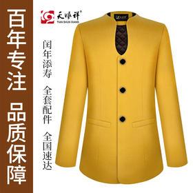 天寿系列-加棉女西装