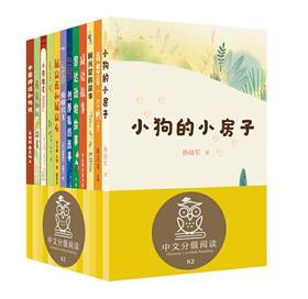 亲近母语 中文分级阅读文库K2(共12册)