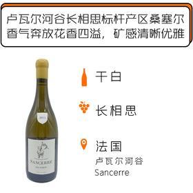 2015年朋特酒庄桑塞尔干白葡萄酒 Domaine Les Poëte Sancerre 2015