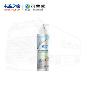【买2送1】可兰素 SCR喷嘴除垢剂