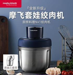 【预售 排单7天左右发货】摩飞 新版升级款不锈钢套娃绞肉机0.8L/1.2L/1.5L