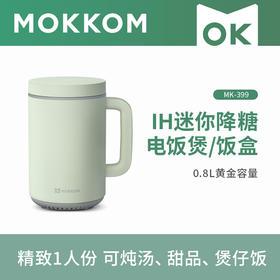 mokkom磨客迷你电饭煲IH 加热多功能米汤分离养生 降糖低糖电饭锅