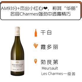 2018年布瓦洛酒庄默尔索香牡园白葡萄酒 Henri Boillot Meursault 1er Cru Les Charmes 2018