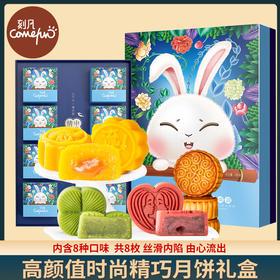 【中秋送礼】刻凡中秋情圆蓝兔子礼盒480g/盒【粮油特产】