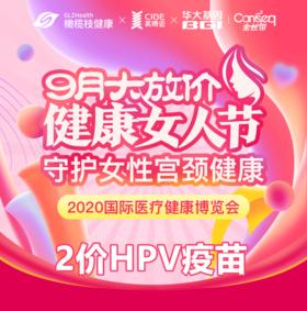 2价HPV疫苗代预约服务(免费名额)-【2020国际医疗健康博览会专供】