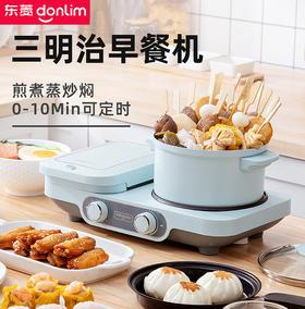 东菱 多功能早餐机