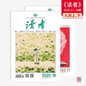 2020年 2019年《读者》单期杂志 正版现货 每月更新 一月两期两本