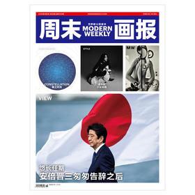 周末画报 商业财经时尚生活周刊2020年9月1133期  THE9-虞书欣