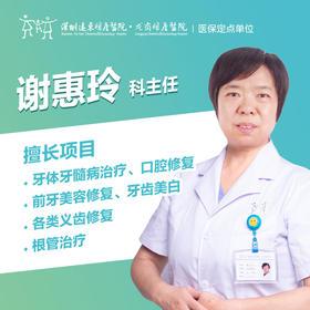 谢惠玲医生挂号费-远东龙岗院区-口腔科
