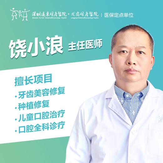 饶小浪医生挂号费-远东龙岗院区-口腔科 商品图0
