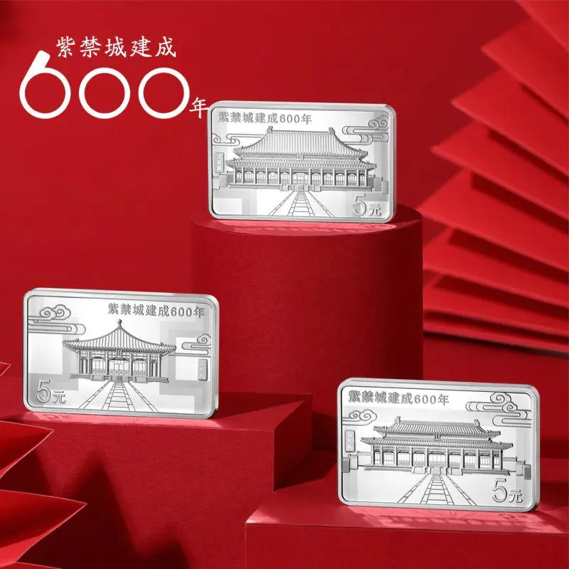 【中国人民银行】紫禁城建成600周年15克方银币套装(15克*3) 商品图0