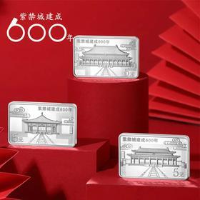 【中国人民银行】紫禁城建成600周年15克方银币套装(15克*3)