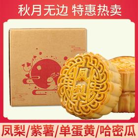 【秋月无边】 广式月饼四味超值简装500g/盒【粮油特产】