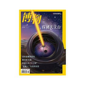 《博物》202009 探秘天文台