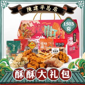 陈建平2020限定礼盒送男女友老婆零食大礼包重庆特产麻花
