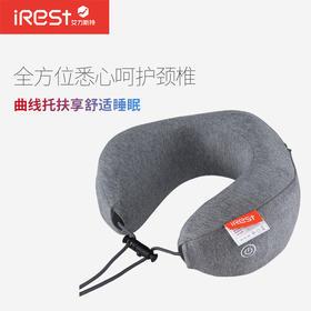 iRest/艾力斯特u型枕颈椎护颈枕脖子坐车旅行便携神器午睡记忆棉靠枕飞机u形枕头