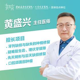 黄盛兴医生挂号费-远东龙岗院区-口腔科