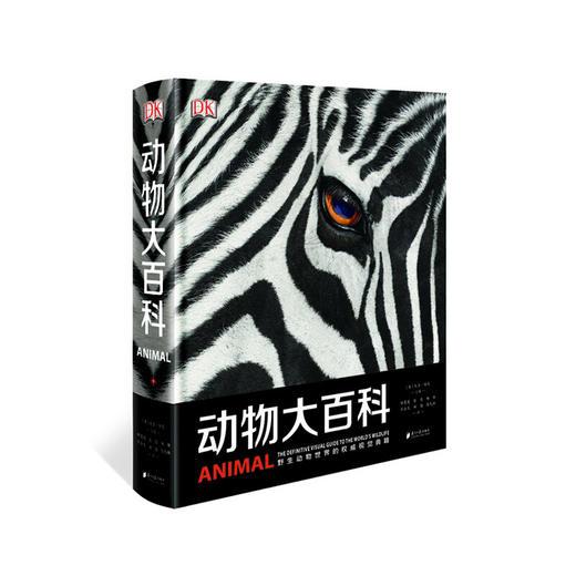 《DK动物大百科》新书首发 ,里程碑之作——超2000种野生动物介绍、逾5000张高画质图片展示 商品图0