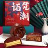 【每日秒杀】12.9元秒杀诺梵巧克力月饼礼盒装(一盒三口味) 商品缩略图1