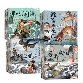 丨精选图书《中国神话故事》(共40册)