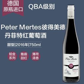 彼得美德铂金系列丹菲特 甜红葡萄酒750ml/瓶 德国进口