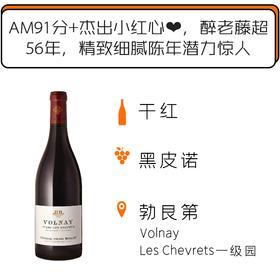 2018年布瓦洛酒庄沃尔奈村榭弗里园葡萄酒 Henri Boillot Volnay Les Chevrets 1er Cru 2018