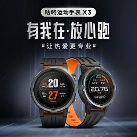 抛开手机,放肆去跑!咕咚(codoon)GPS智能运动X3手表 智能心率监测 40天长时待机 跑步骑行游泳运动手表