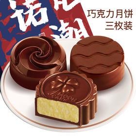 【每日秒杀】12.9元秒杀诺梵巧克力月饼礼盒装(一盒三口味)