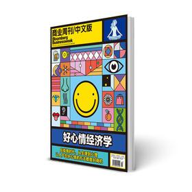 《商业周刊中文版》2020年9月第14期
