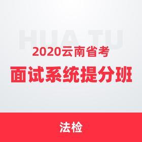 2020云南省考面试系统提分班(法检)