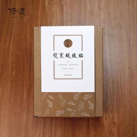 【佟道·熨寒暖腹贴】艾草干姜自发热保暖防寒贴润肤7贴/袋