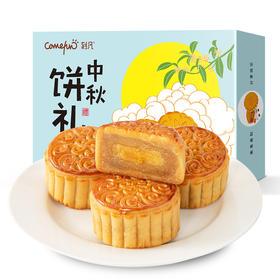 【中秋送礼】刻凡中秋饼礼月饼360g/盒 绿盒【粮油特产】