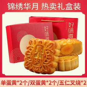 【锦绣华月】 广式月饼三味尊享礼盒装750g/盒【粮油特产】