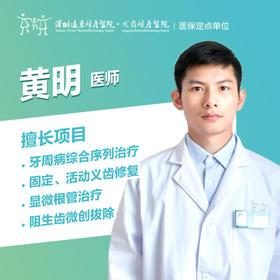 黄明医生挂号费-远东龙岗院区-口腔科