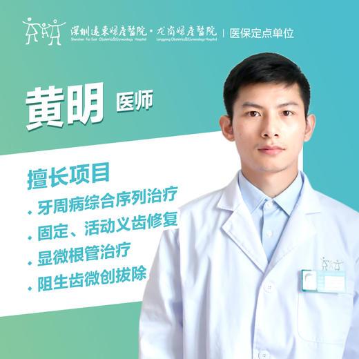 黄明医生挂号费-远东龙岗院区-口腔科 商品图0