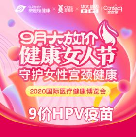 9价HPV疫苗代预约服务(免费名额)-【2020国际医疗健康博览会专供】