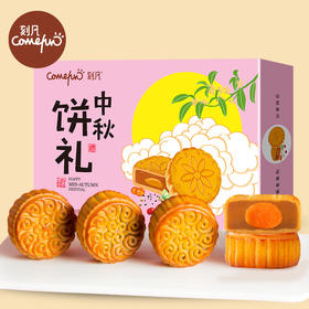 【中秋送礼】刻凡中秋饼礼月饼360g/盒 粉盒【粮油特产】