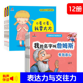 儿童交往力与表达力系列绘本(全12册)有声阅读