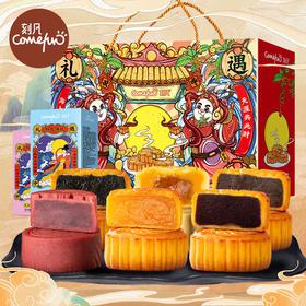 【中秋送礼】刻凡礼遇中秋月饼 830g/盒【粮油特产】