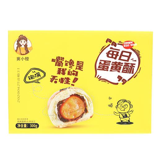 冀小栓每日蛋黄酥300g/盒   6枚装 商品图2