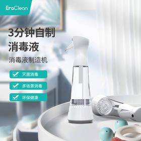EraClean消毒液制造机次氯酸消毒水生成器家用电解消毒水制造机