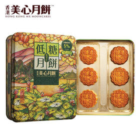 【香港美心月饼】低糖松籽仁白莲蓉月饼礼盒(六颗装)
