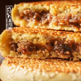 筠子茶月饼 单个装250g 传统糕点四川宜宾筠连手工鲜肉馅茶月饼