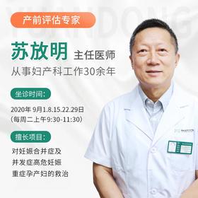 苏方明主任医生产前评估--远东龙岗妇产医院-产科