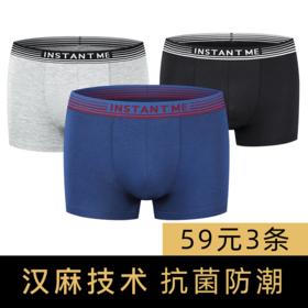 【汉麻技术】透气防潮抑汗排湿内裤