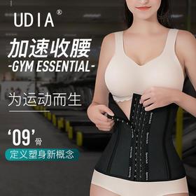 【养成小蛮腰】畅销意大利的美体塑形衣 产后·运动·减脂Bi入 UDIA乳胶束腰腰封 瞬间瘦成一道闪电⚡