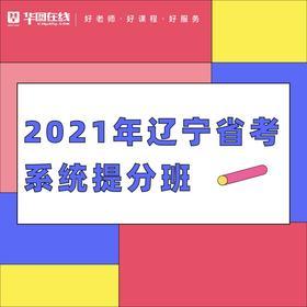 2021辽宁省考系统提分班2期